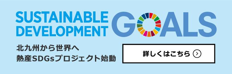 北九州から世界へ 熱産SDGsプロジェクト始動。