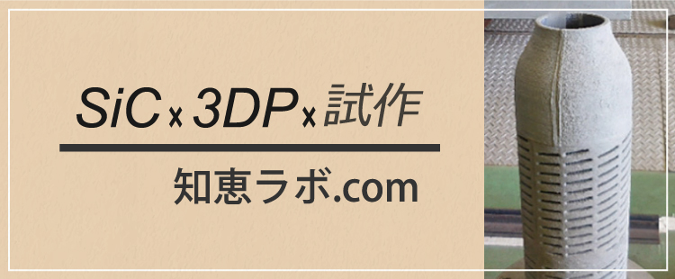 SiC×3DP×試作 知恵ラボ.com